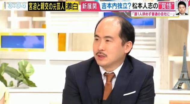 グッディトレエン斉藤さんヒゲ