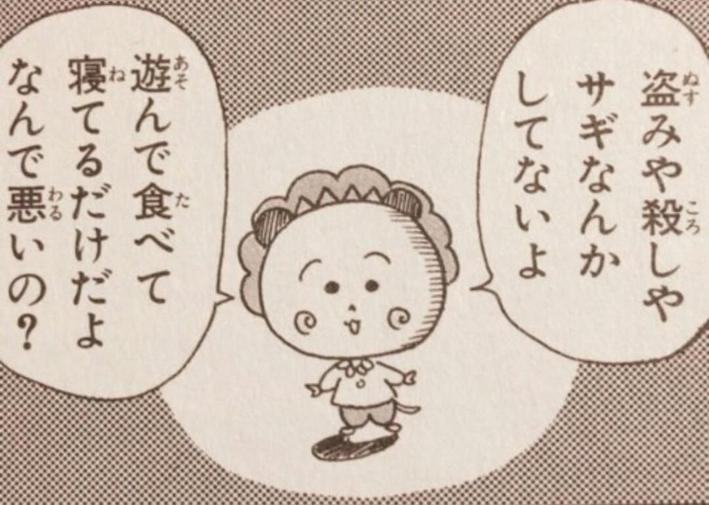 コジコジ舞台向井葉月
