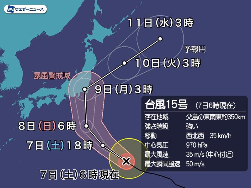 台風15号明日