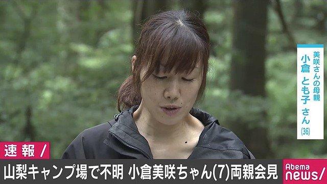 美咲ちゃん母親不自然