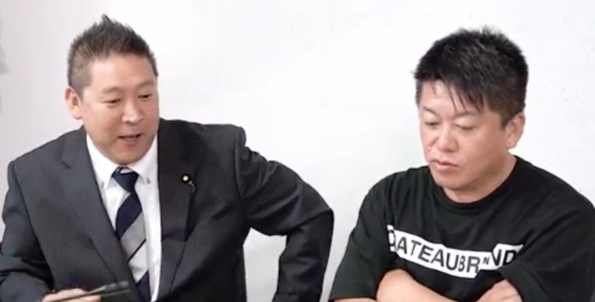 立花孝志堀江貴文討論対談