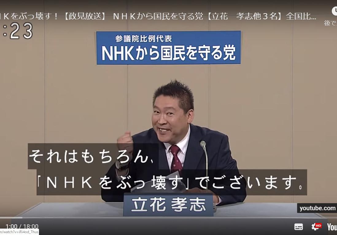 NHK提訴立花孝志