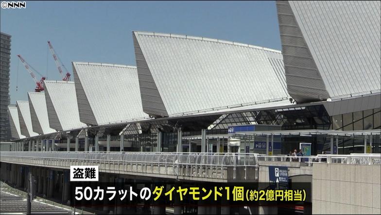 横浜ダイヤモンドルース盗難事件